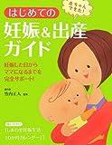 はじめての妊娠&出産ガイド―赤ちゃんできた!妊娠した日からママになるまでを完全サポート!