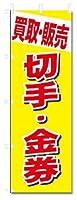 のぼり のぼり旗 買取・販売 切手・金券 (W600×H1800)