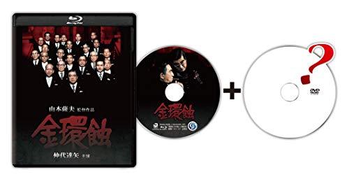 金環蝕 修復版 [Blu-ray]