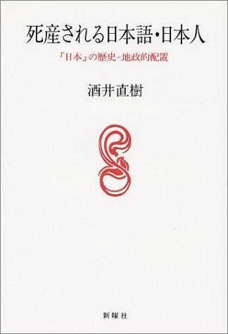 死産される日本語・日本人―「日本」の歴史‐地政的配置の詳細を見る