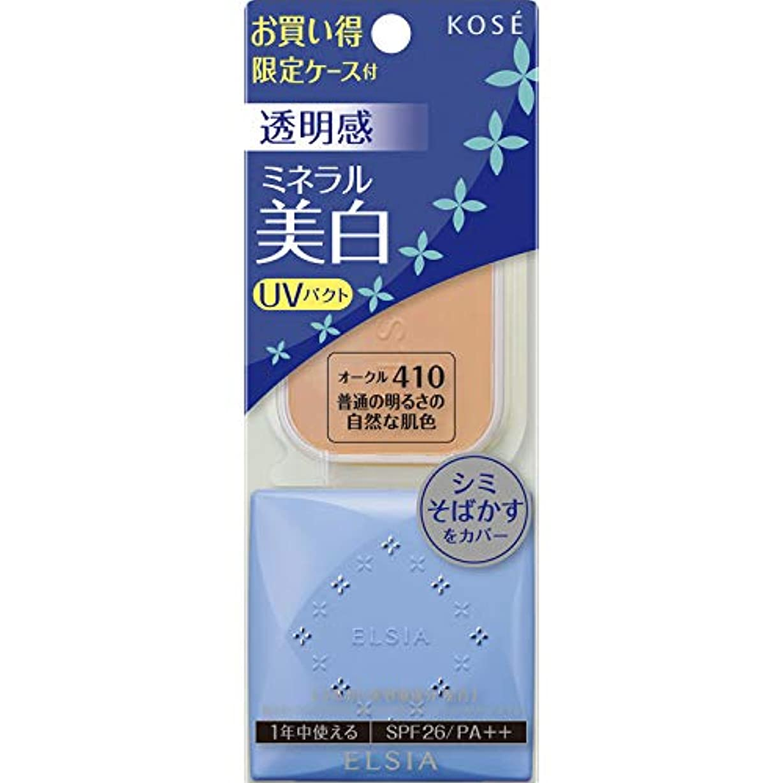 ファイナンス謎スーツケースエルシア プラチナム ホワイトニング ファンデーション 限定キット 410 オークル 普通の明るさの自然な肌色 9.3g