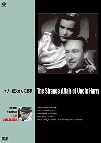 ハリー叔父さんの悪夢 [DVD]
