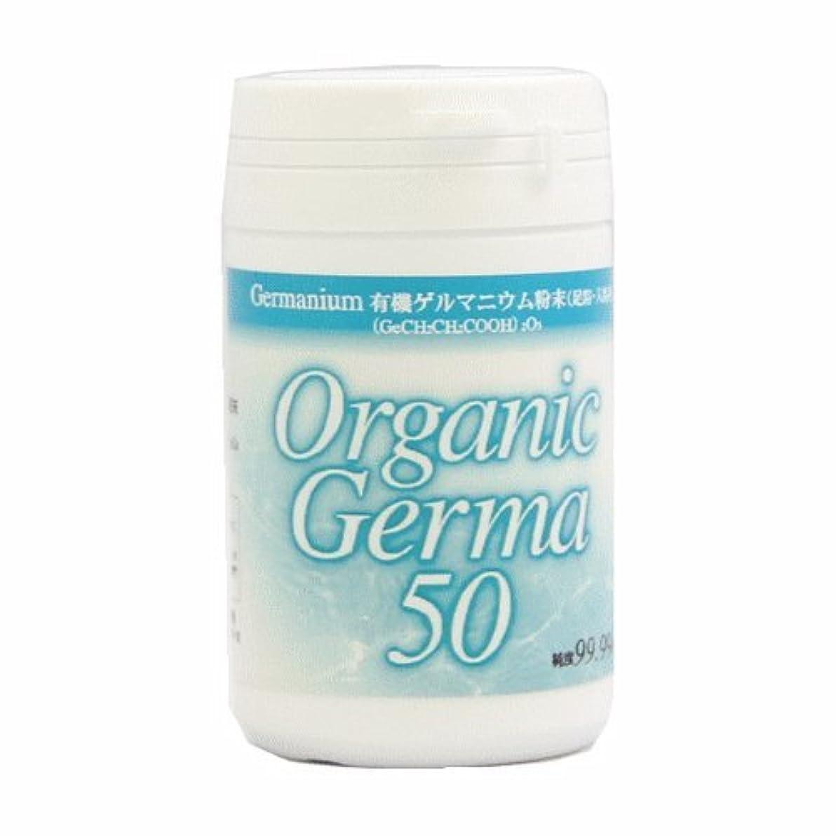必要としている鷲悔い改め【有機 ゲルマニウム 粉末 50g (Ge-132) 99.99% 温浴用】 ゲルマ パウダー