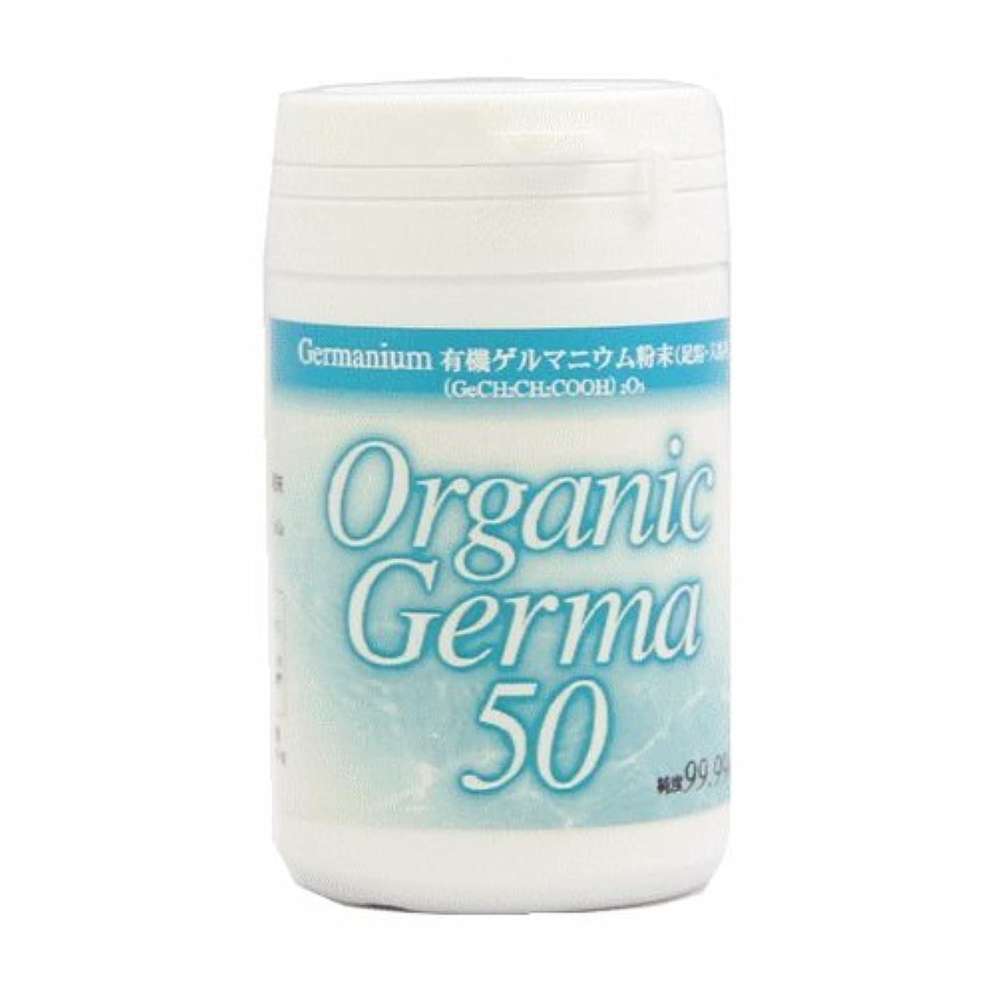 万一に備えて実質的に革新【有機 ゲルマニウム 粉末 50g (Ge-132) 99.99% 温浴用】 ゲルマ パウダー