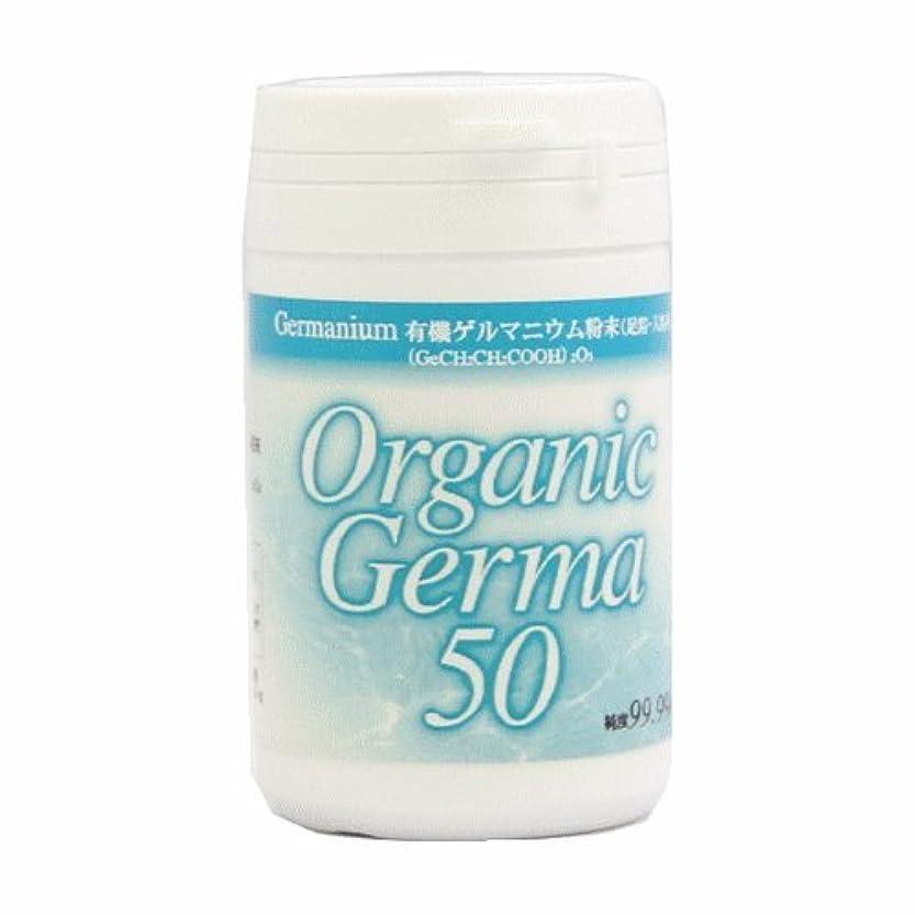 病者間違い最小化する【有機 ゲルマニウム 粉末 50g (Ge-132) 99.99% 温浴用】 ゲルマ パウダー