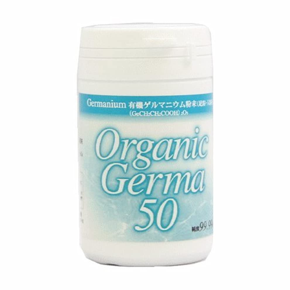 好きである前投薬尊敬【有機 ゲルマニウム 粉末 50g (Ge-132) 99.99% 温浴用】 ゲルマ パウダー