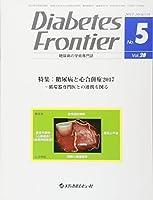Diabetes Frontier Vol.28 No.5(201―糖尿病の学術専門誌 特集:糖尿病と心合併症2017~循環器専門医との連携を図る