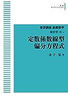 岩波講座 基礎数学 解析学(Ⅱ)v定数係数線型偏微分方程式: 岩波オンデマンドブックス