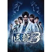 医龍 Team Medical Dragon 3 [レンタル落ち] 全5巻セット