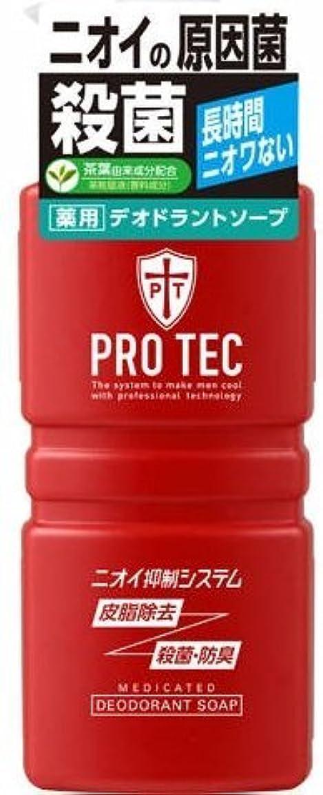 終了する鮮やかな有彩色のPRO TEC デオドラントソープ ポンプ × 10個セット