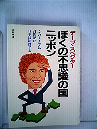 ぼくの不思議の国ニッポン―このままでは21世紀に日本は沈没する