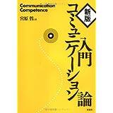 入門コミュニケーション論