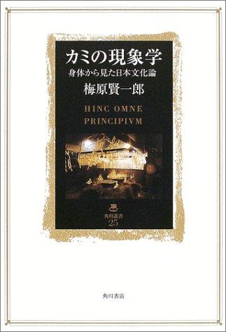 カミの現象学―身体から見た日本文化論   角川叢書の詳細を見る