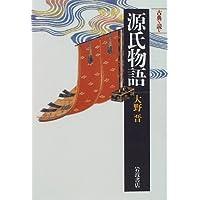源氏物語 (同時代ライブラリー―古典を読む (249))