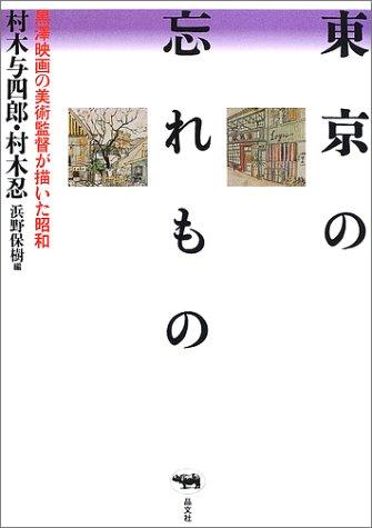 東京の忘れもの—黒沢映画の美術監督が描いた昭和