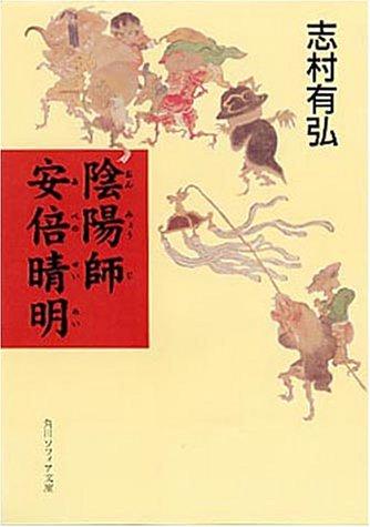 陰陽師 安倍晴明 (角川ソフィア文庫)の詳細を見る