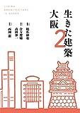 生きた建築 大阪2 画像