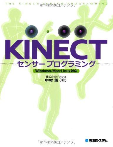 KINECTセンサープログラミングの詳細を見る