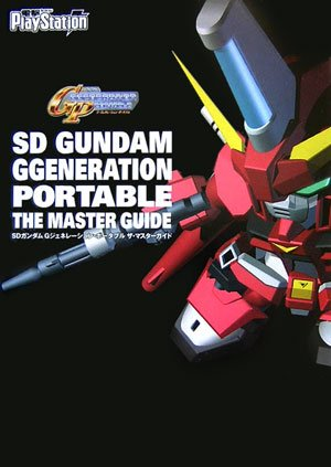 SDガンダム Gジェネレーション・ポータブル ザ・マスターガイド (電撃プレイステーション)