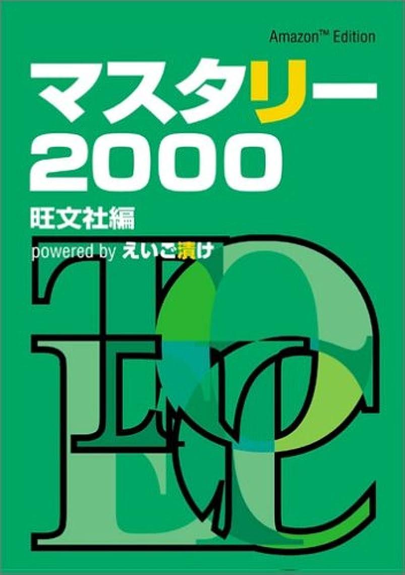 レモン王子ジョガーマスタリー2000 powered by えいご漬け~Amazon Edition~