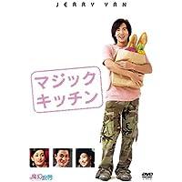 F4 Film Collection マジック・キッチン