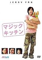 F4 Film Collection マジック・キッチン [DVD]