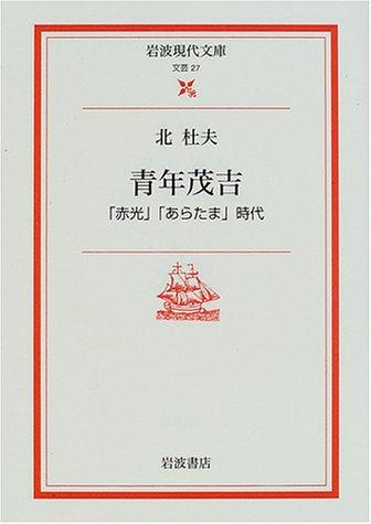 青年茂吉―「赤光」「あらたま」時代 (岩波現代文庫)の詳細を見る