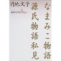 なまみこ物語・源氏物語私見 (講談社文芸文庫)