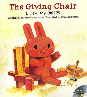 The Giving Chair―どうぞのいす(英語版) (R.I.C. Story Chest)の詳細を見る