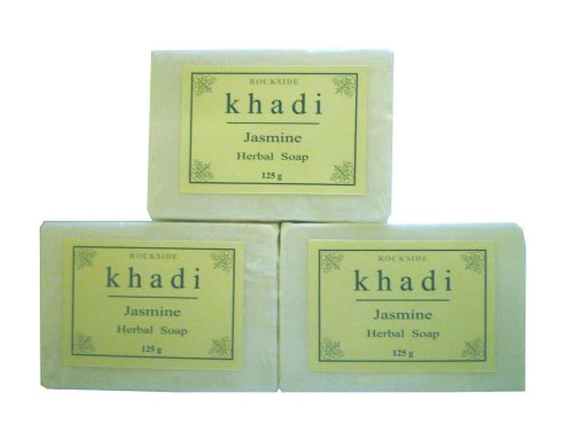 ポスト印象派倒産上向き手作り  カーディ ジャスミン ソープ Khadi Jasmine Soap 3個セット