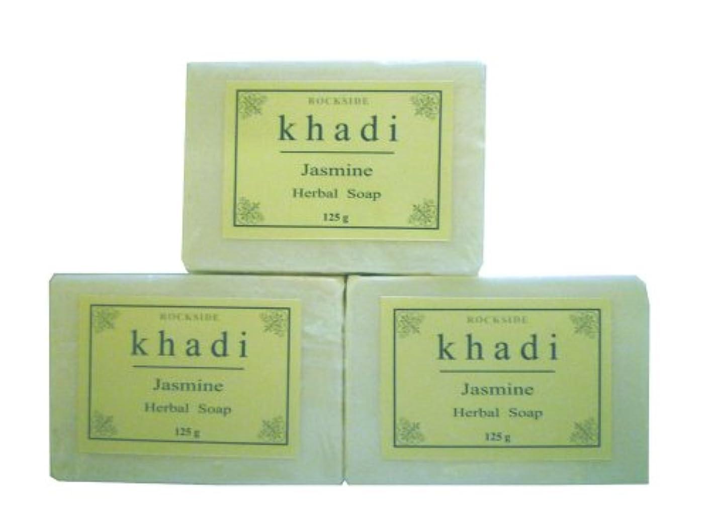 誓いトラブルである手作り  カーディ ジャスミン ソープ Khadi Jasmine Soap 3個セット