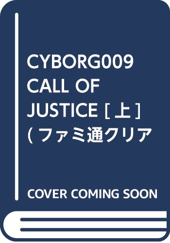 CYBORG009 CALL OF JUSTICE(上)/1巻