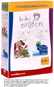 ベイビー・アインシュタイン 1才のお誕生日おめでとうセット (アニマルズ & ネプチューン) [DVD]