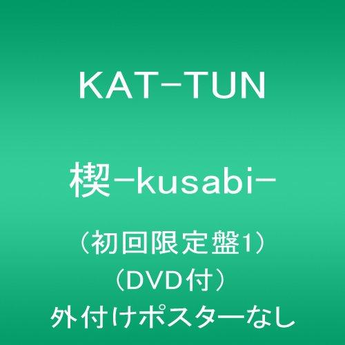 楔-kusabi-(初回限定盤1)(DVD付)