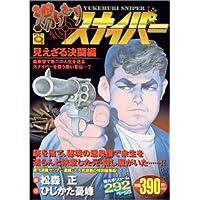 湯けむりスナイパー 見えざる決闘編 (マンサンQコミックス)