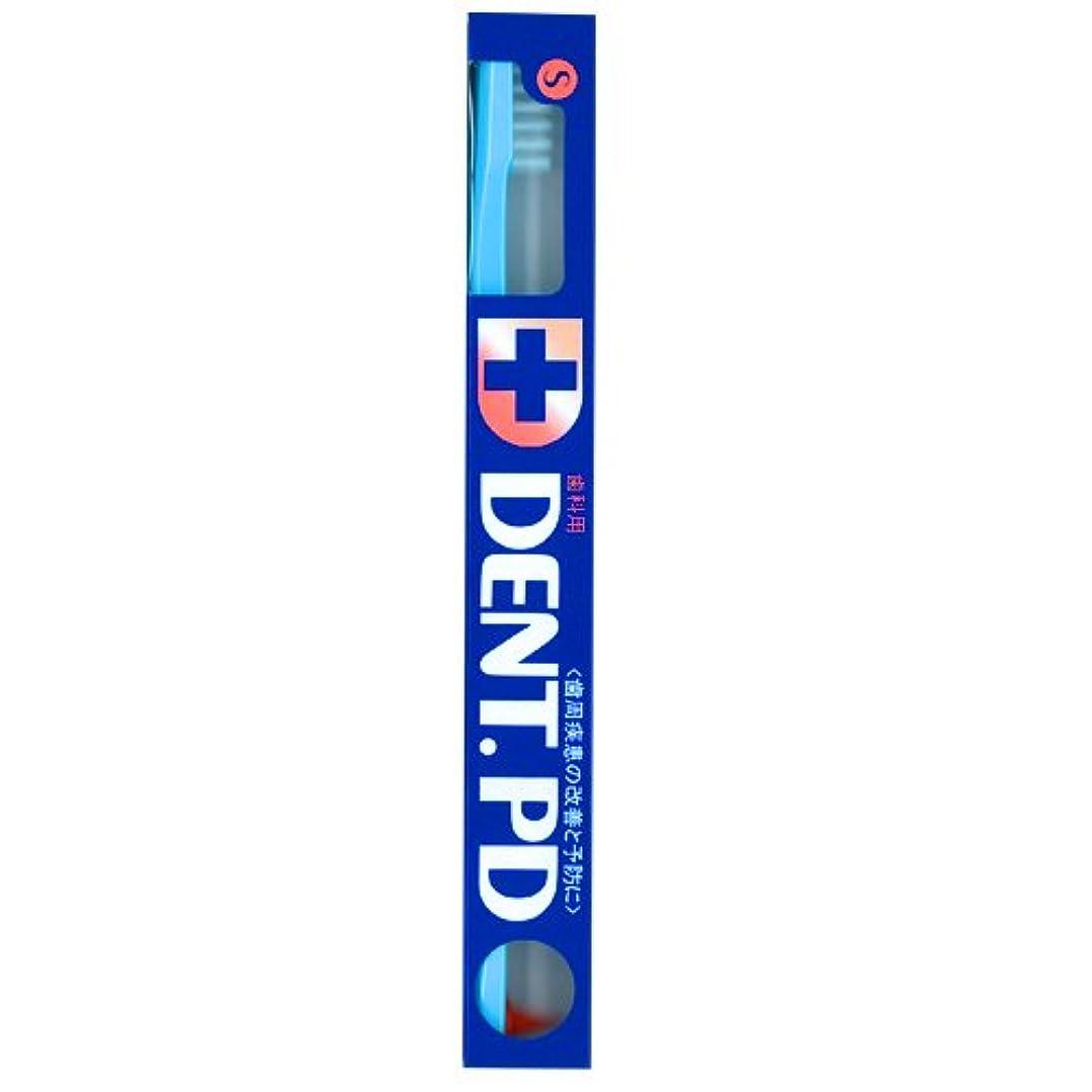 真鍮復活するしっとりライオン DENT.PD歯ブラシ 1本 S (ブルー)