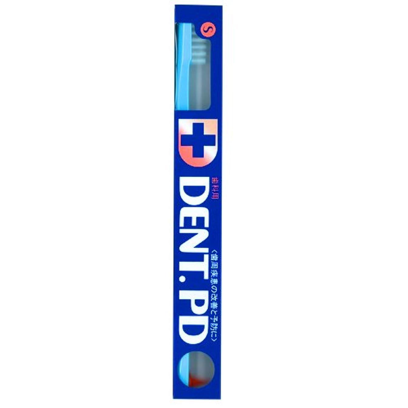 収益ドリンク擁するライオン DENT.PD歯ブラシ 1本 S (ブルー)