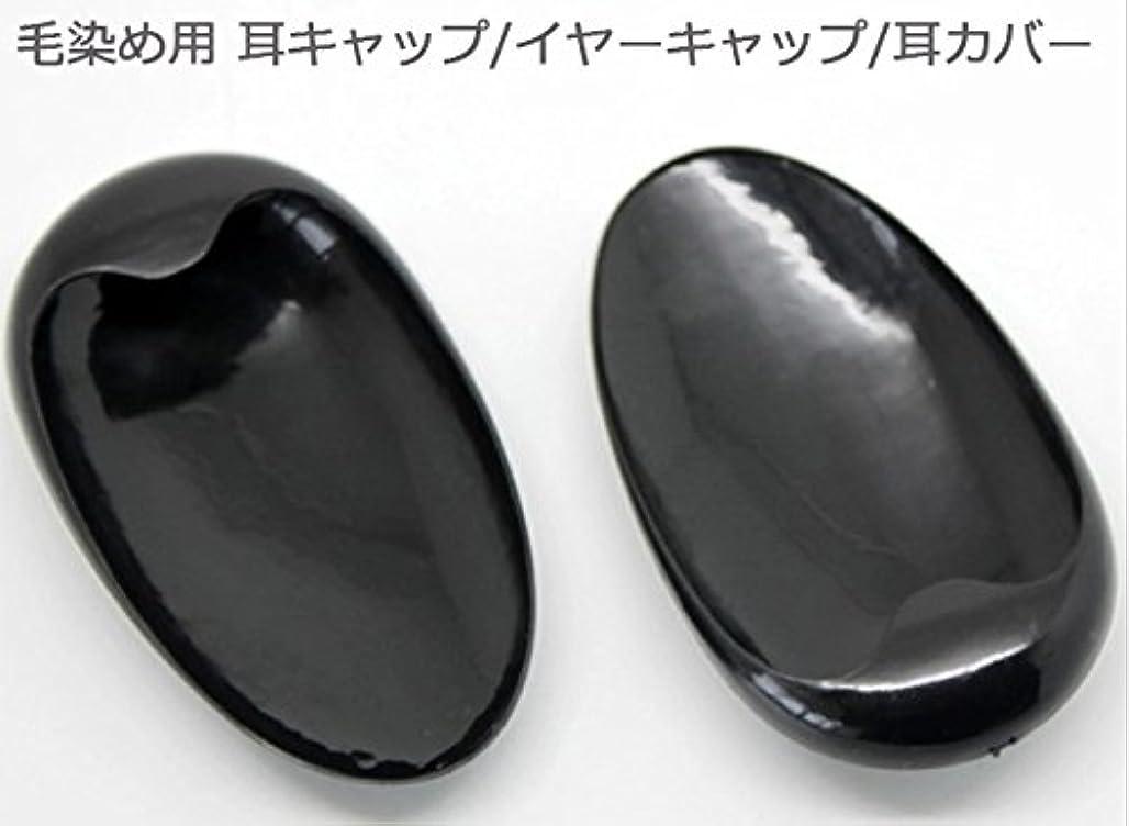 岩富豪パッド毛染め用 耳キャップ/イヤーキャップ/耳カバー★1組(2個)
