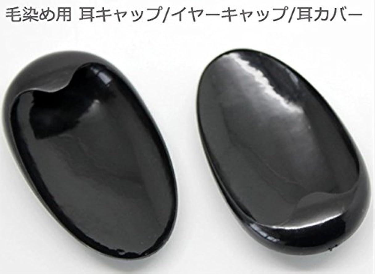 宇宙船表現効能ある毛染め用 耳キャップ/イヤーキャップ/耳カバー★1組(2個)