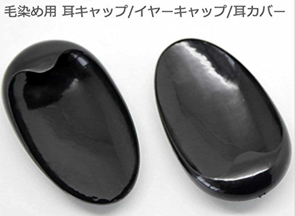 説得力のあるバンカー水没毛染め用 耳キャップ/イヤーキャップ/耳カバー★1組(2個)