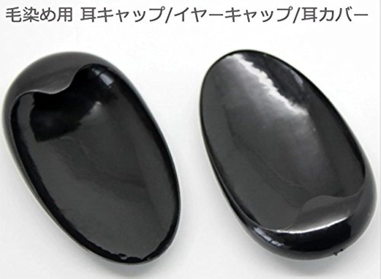 ベル収容する栄養毛染め用 耳キャップ/イヤーキャップ/耳カバー★1組(2個)
