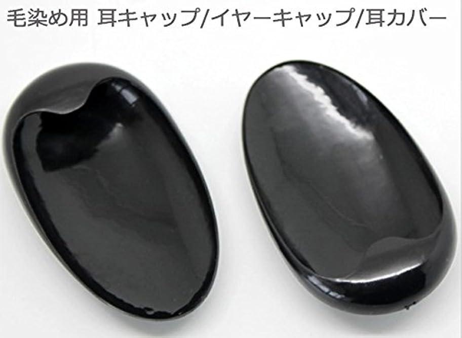 カジュアル行為同一の毛染め用 耳キャップ/イヤーキャップ/耳カバー★1組(2個)