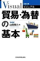ビジュアル 貿易・為替の基本<第4版> (日経文庫)