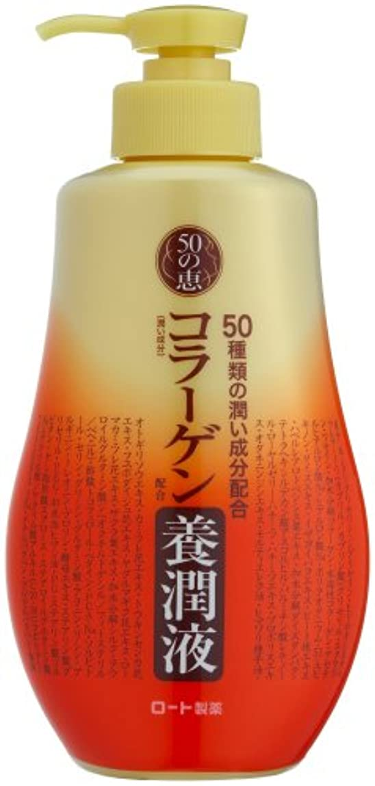 50の恵 コラーゲン養潤液 ボトル
