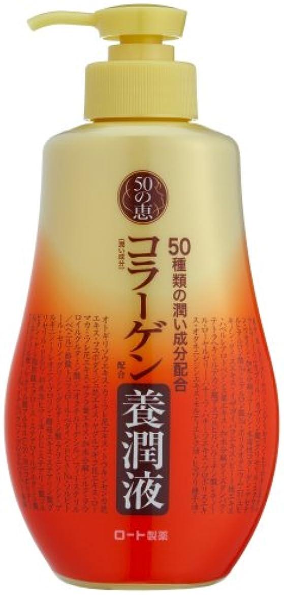 鋸歯状ルーダニ50の恵 コラーゲン養潤液 ボトル