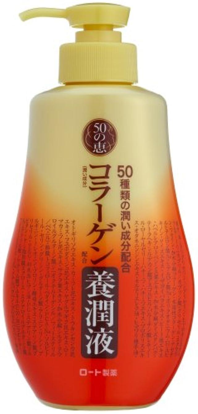 暗黙確かにテキスト50の恵 コラーゲン養潤液 ボトル