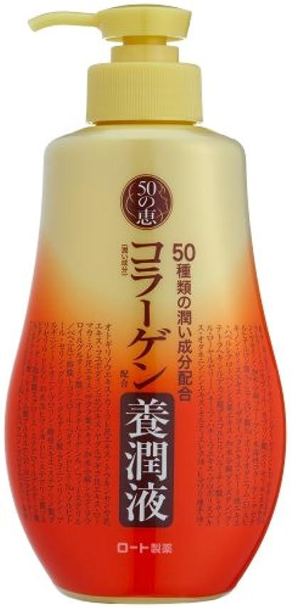 物理的に承認バンガロー50の恵 コラーゲン養潤液 ボトル