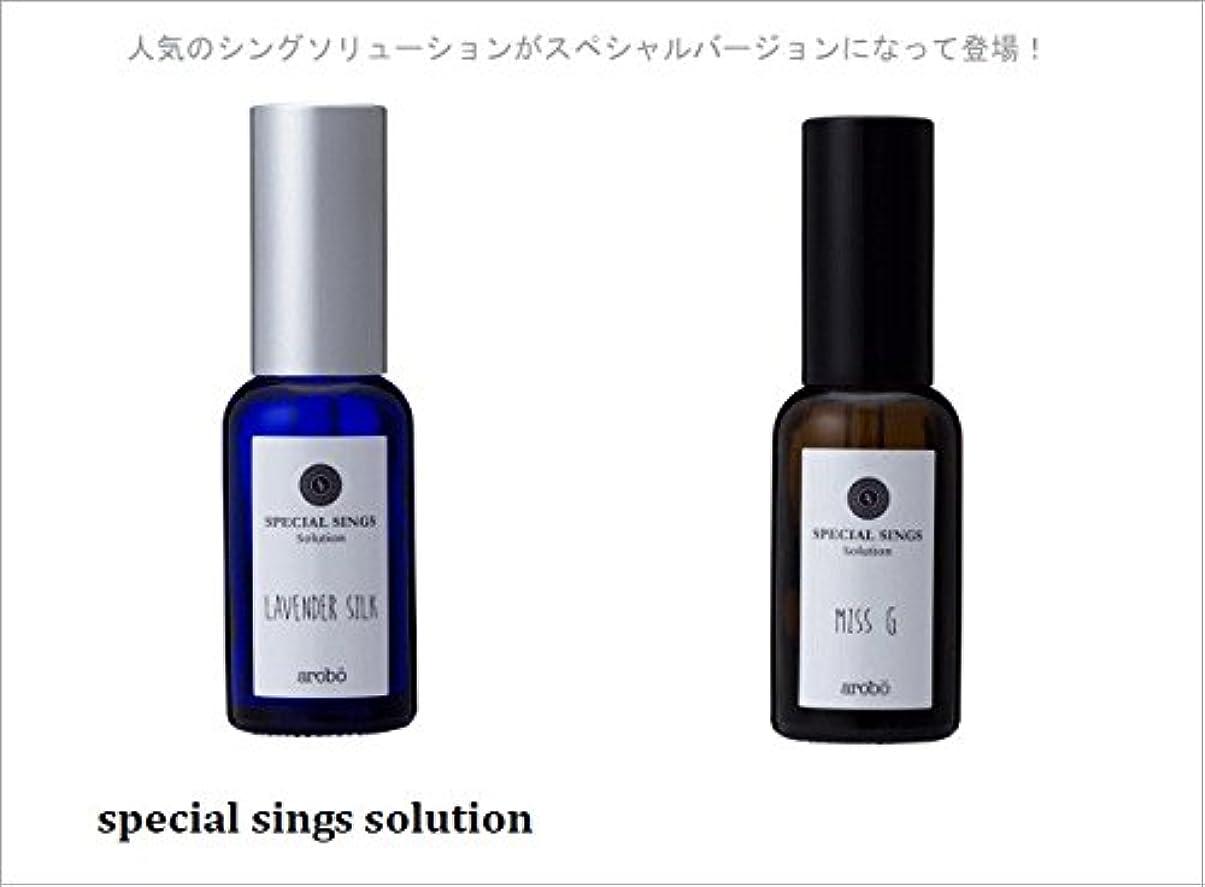 放置マークされたピニオンarobo(アロボ) 専用ソリューション CLV- 831 Lavender Silk
