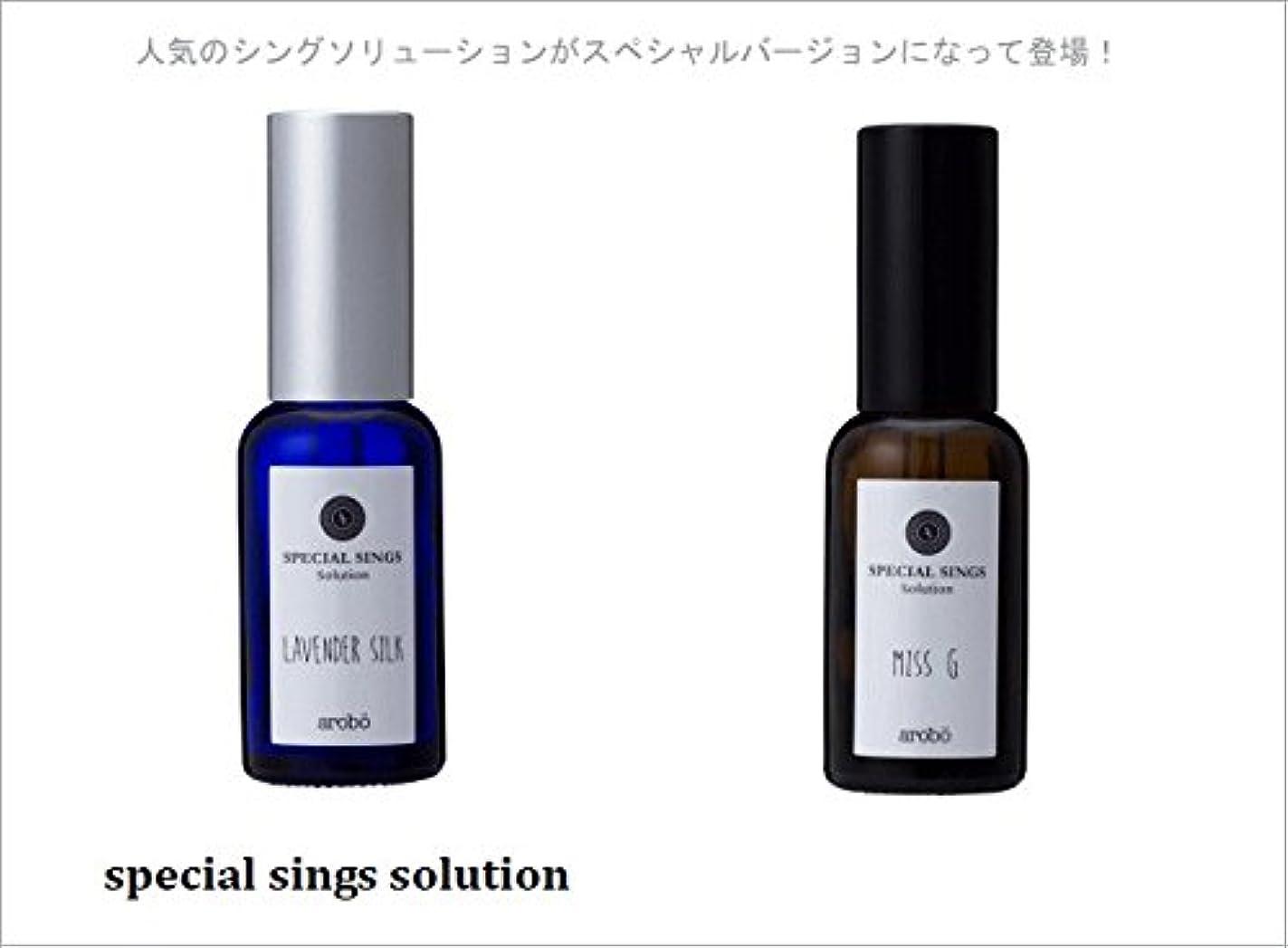 変形ファッション敵対的arobo(アロボ) 専用ソリューション CLV- 831 Lavender Silk