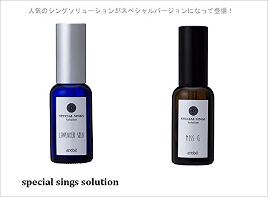 arobo(アロボ) 専用ソリューション CLV- 831 Lavender Silk